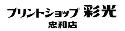 プリントショップ彩光忠和店|北海道旭川市の写真屋さん